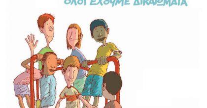 Η Σύμβαση για τα Δικαιώματα του Παιδιού με απλά λόγια!