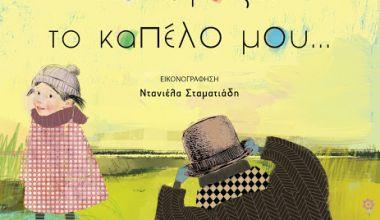 «Και βγάζω το καπέλο μου…» Νέο παιδικό βιβλίο του Μάκη Τσίτα